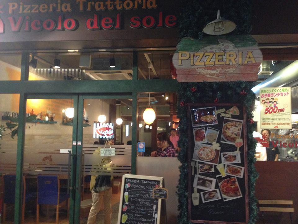 中村南的比薩餅店圖片