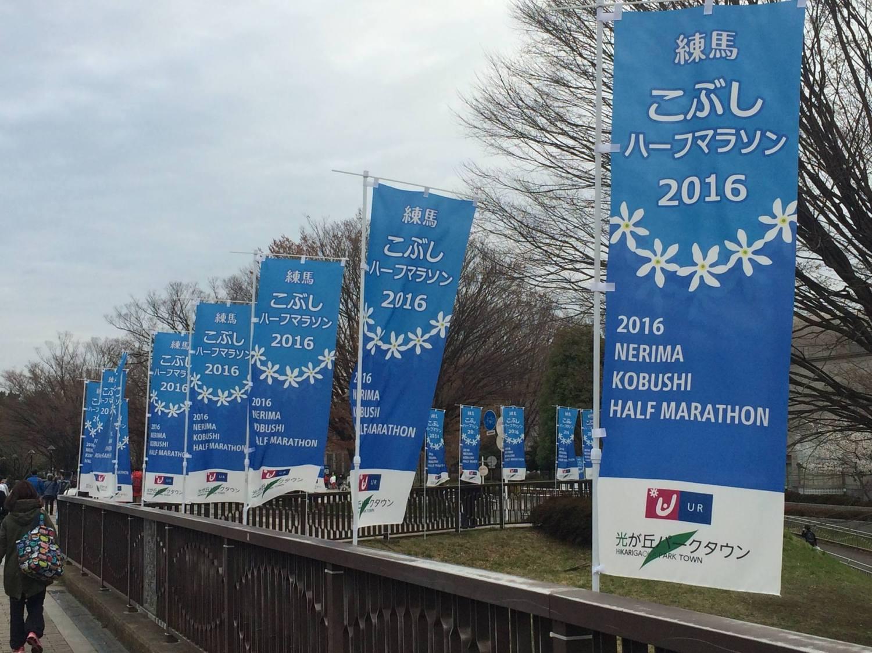 练马拳头半程马拉松比赛2016