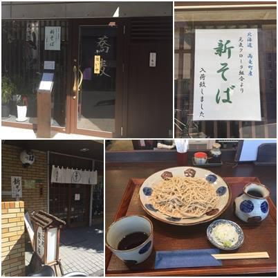 나카무라바시의 소바집