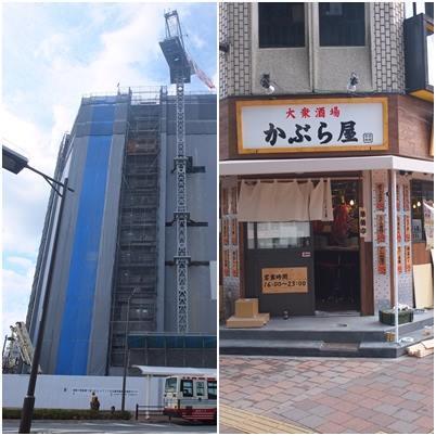 """샤쿠지이코엔역 부근의 """"순무들 옥"""" 이미지"""