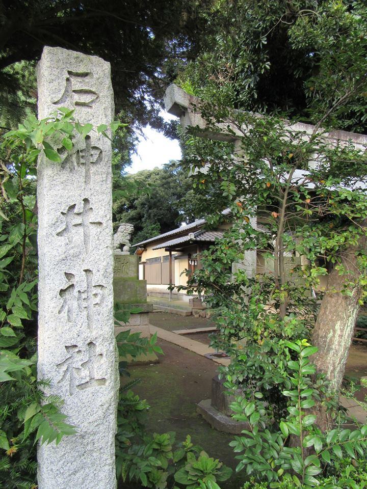 寫成石神井,shakujii圖片