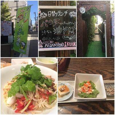창작 아시아 요리의 가게