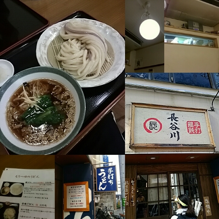 It is udon in winter
