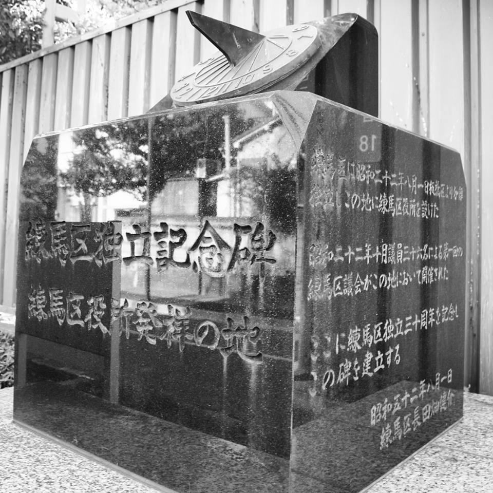 올해는 네리마구 독립 70주년의 해! 이미지