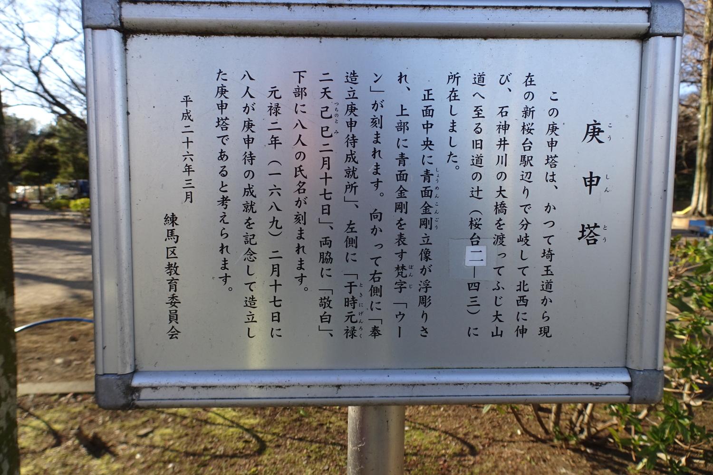 江戶時代的庚申塔畫像