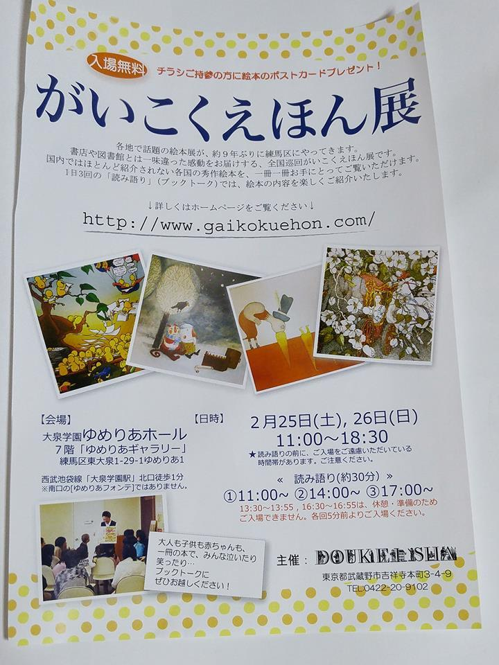 gaikokuehon exhibition