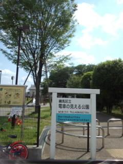네리마 구립 전철이 보이는 공원 이미지