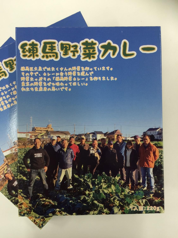 練馬蔬菜咖喱圖片