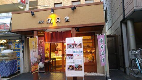 나카무라바시의 일본식 과자가게!