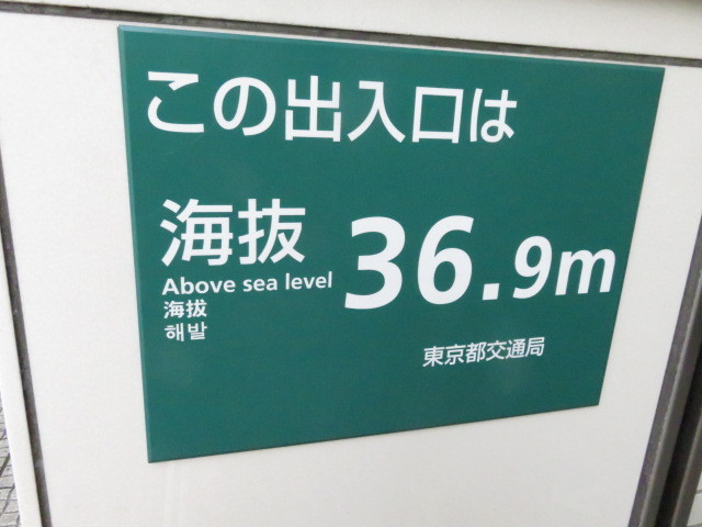 It is the height above the sea level of Hikarigaoka Station.