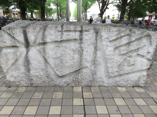 히카리가오카 공원의 비석