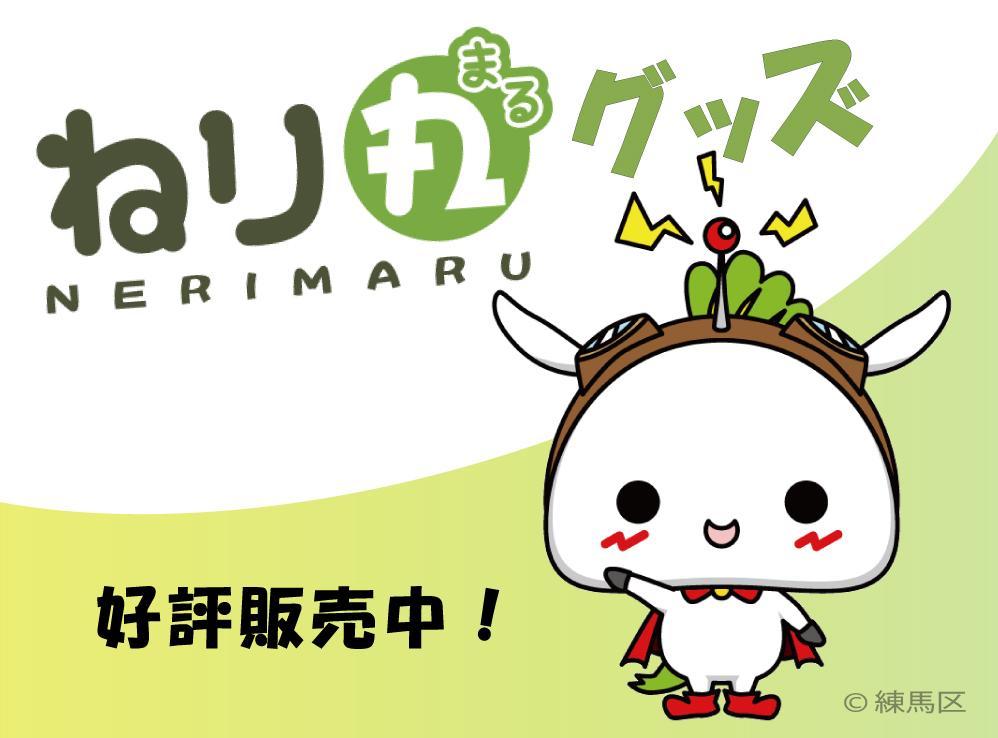 Nerimaru 상품 호평 판매 중!