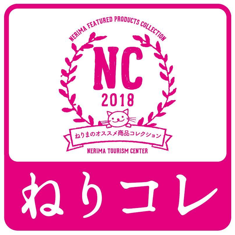 Nerikore 2018