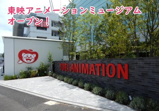 东映动画博物馆开放!