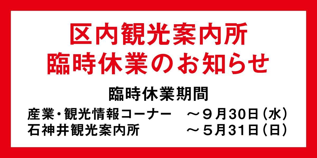 안내소 임시 휴업(5/7 갱신)