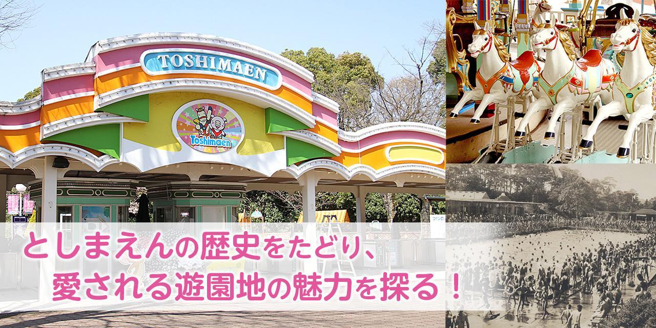도시마엔의 역사