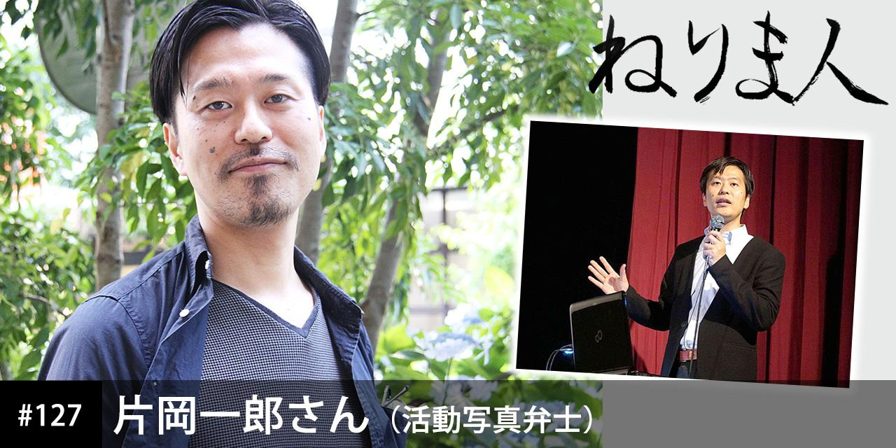 Nerima's person Ichiro Kataoka