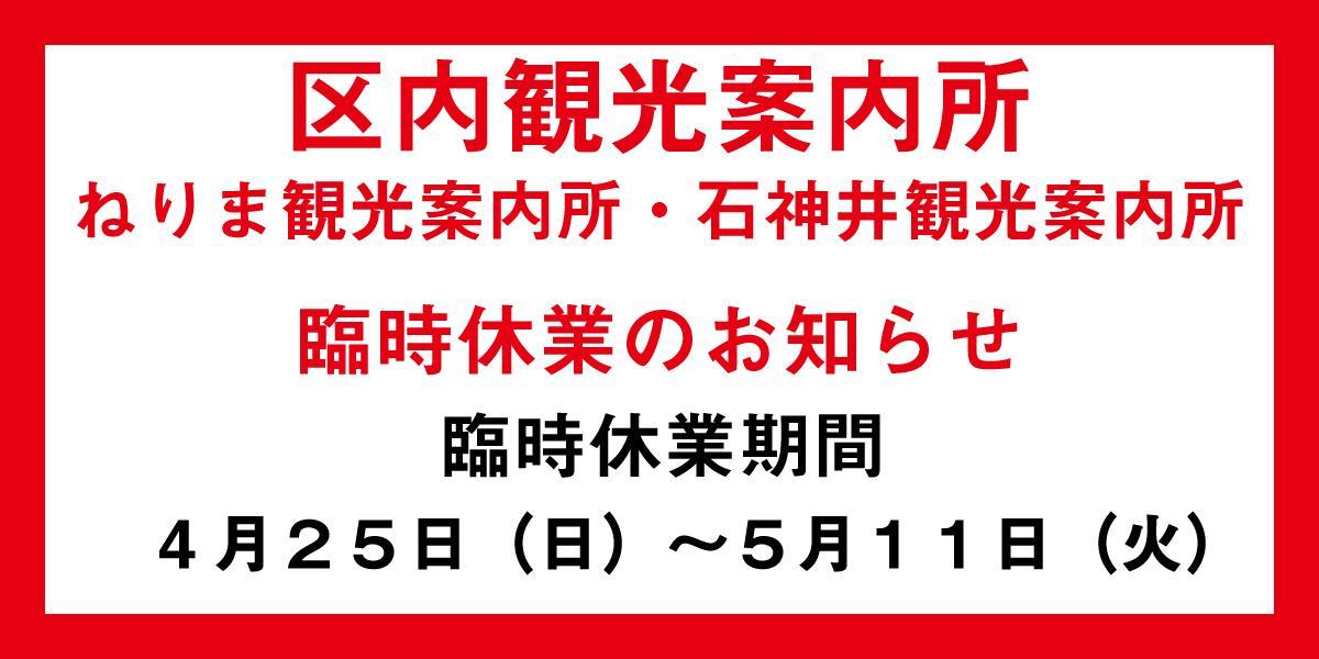 구내 관광 안내소 임시 휴업의 알림(4/25~5/11)