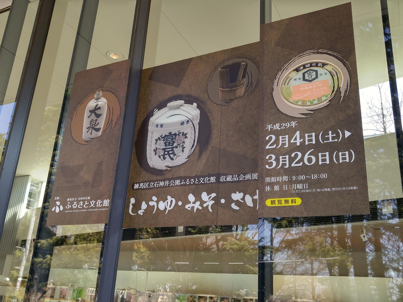 """Soy sauce, miso, liquor"" exhibition"