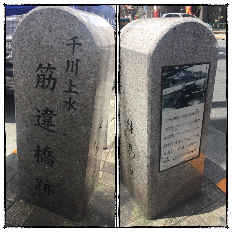 "Nerima station square ""Senkawa water supply sprain bridge trace"""