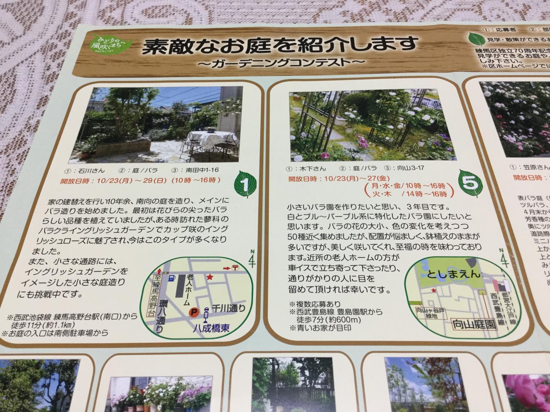 去看練馬區首次的開放的花園吧!!
