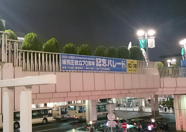 練馬區獨立70周年紀念盛裝遊行