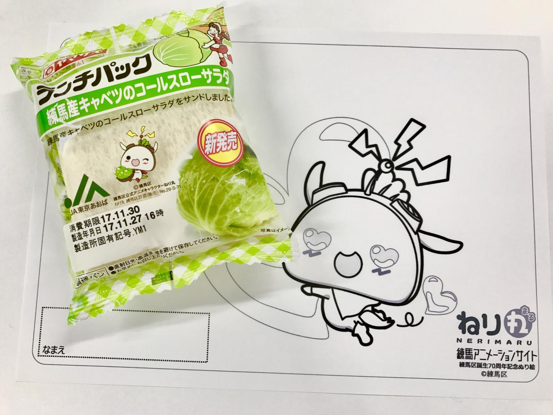 練馬生產卷心菜的生拌卷心菜沙拉!