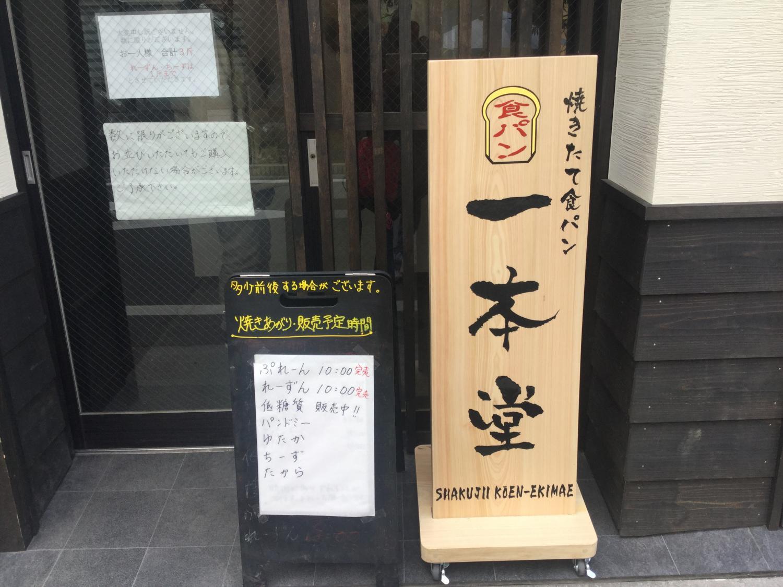 갓 구워 식빵 전문점 1개 당이 샤쿠지이코엔역 앞에 오픈