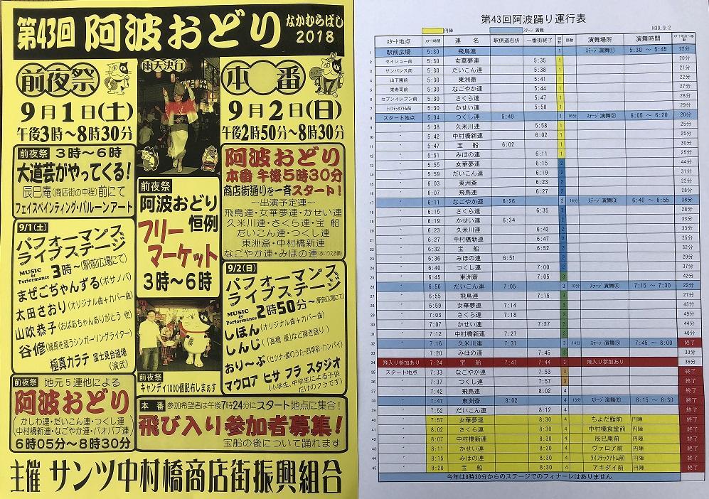 2018第43次中村桥阿波舞时间日程图片