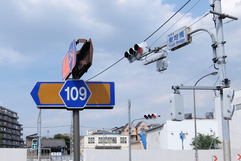 東埼橋交差點的埼玉縣道109號線終點