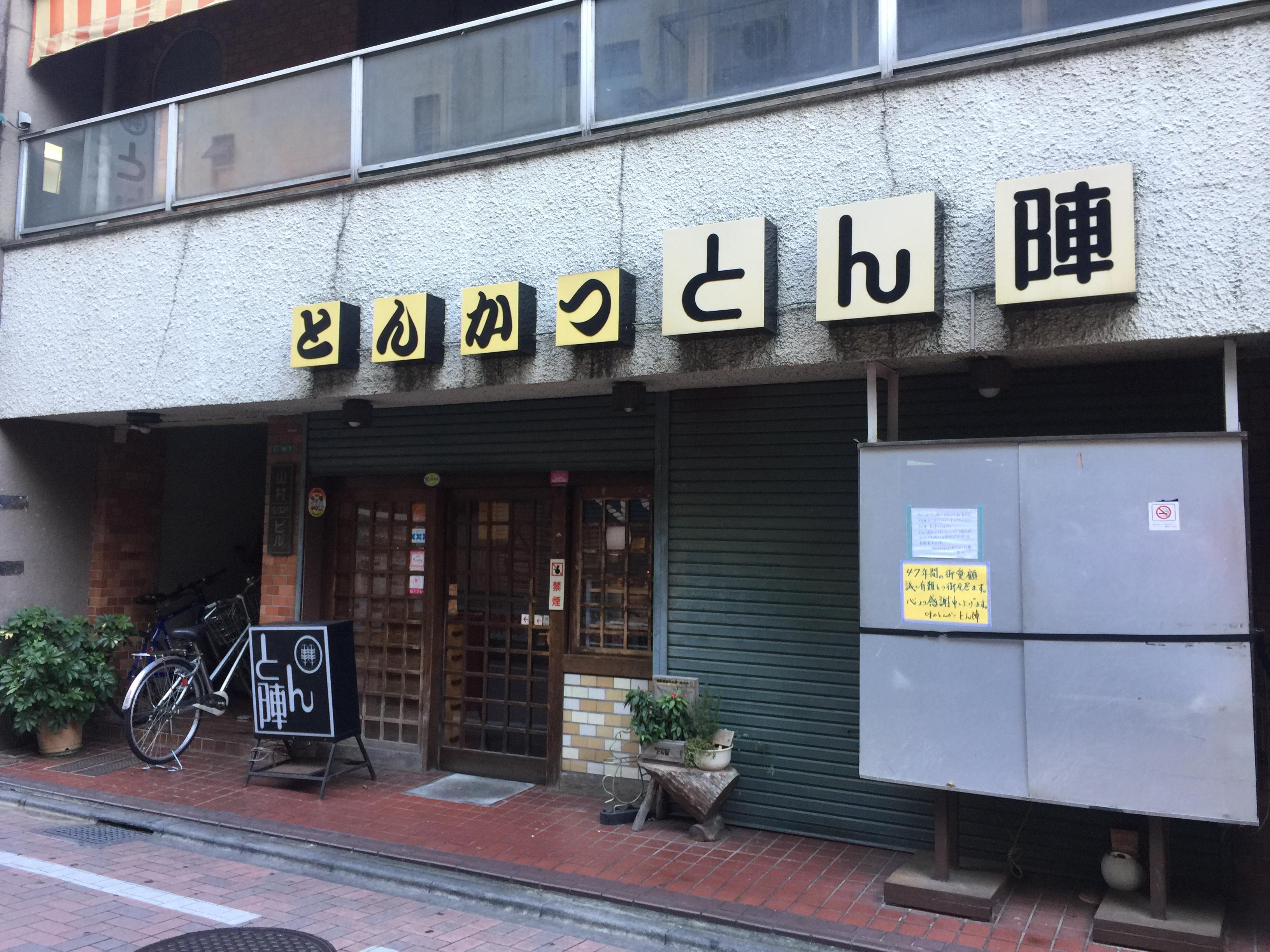 """""""ton陣地""""閉店圖片"""