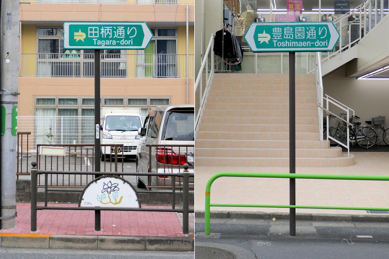 田柄5丁目十字路口图片