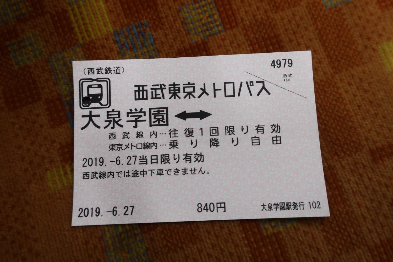 西武东京地铁路径图片
