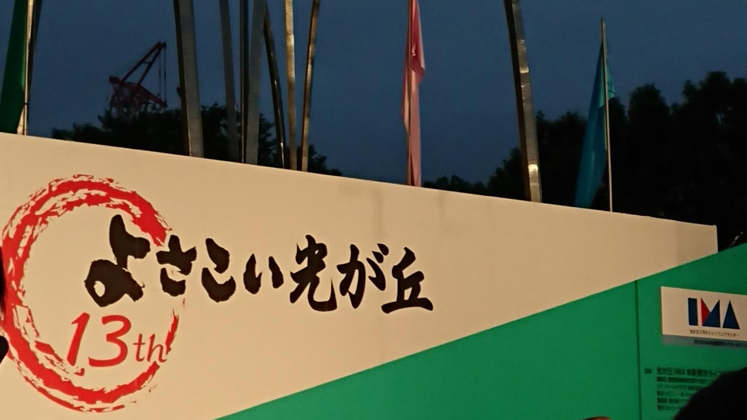 Festival 2019, Hikarigaoka image which has thick good point