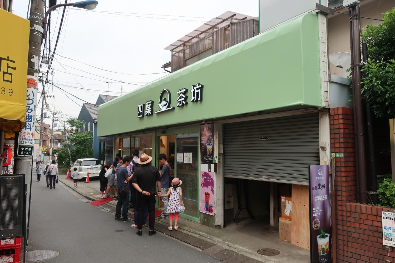 木薯澱粉飲料專營商店(大泉學園站前)