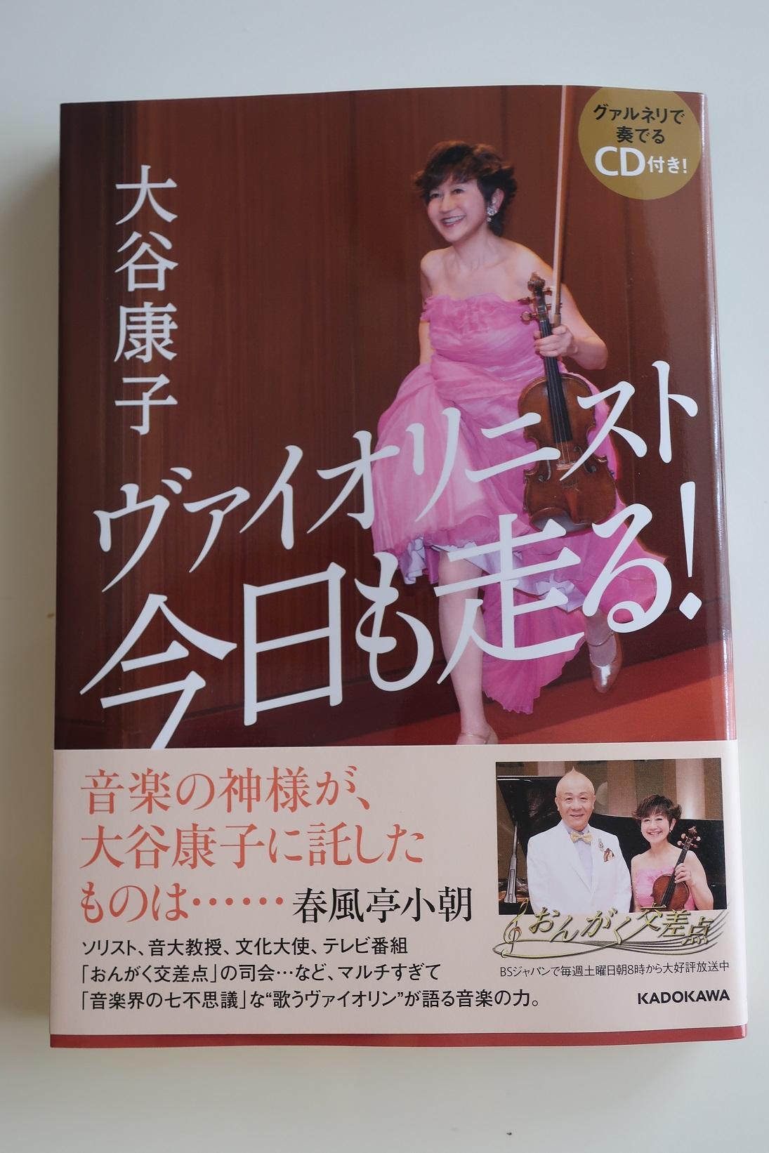 小提琴手大谷康子新刊图片