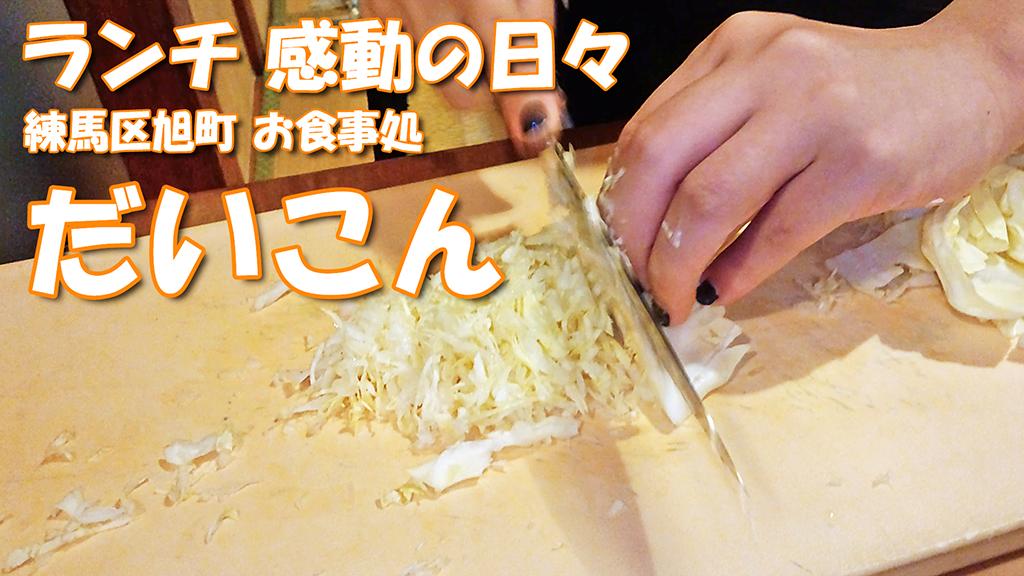 练马区旭町午餐套餐白萝卜图片