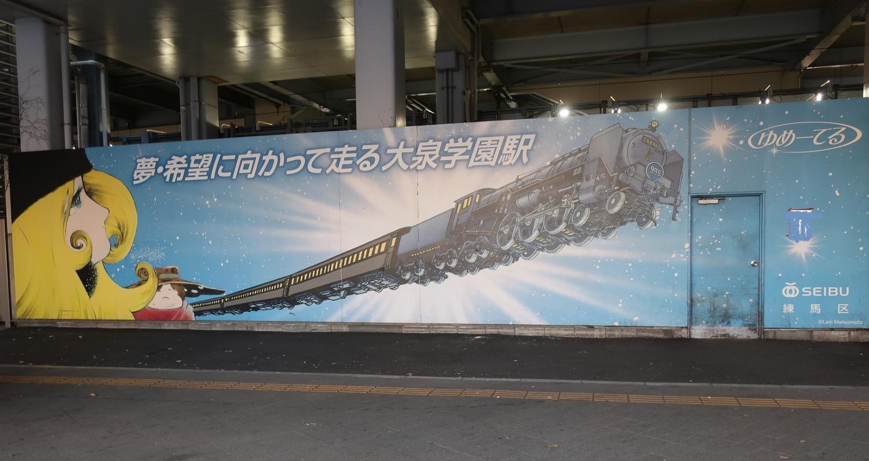 은하 초특급 999(오이즈미가쿠엔역 북쪽 출입구) 이미지