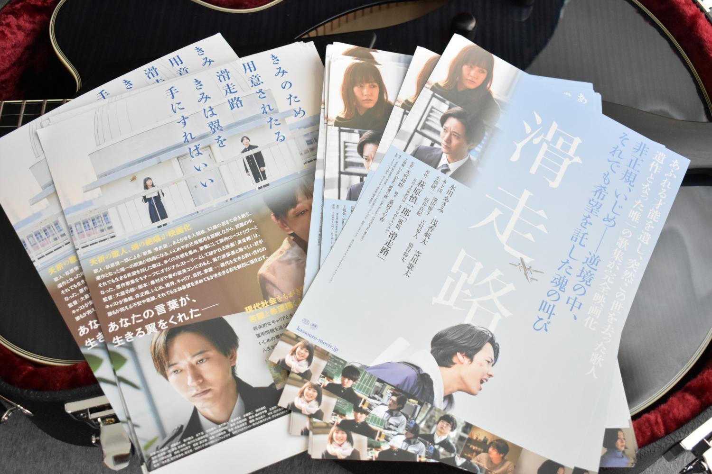 """萩原慎一郎歌集""""跑道""""电影化"""
