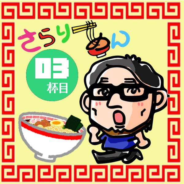 The third: Ramen lunch of Nerima to be able to return (tightly) at the lunch break! Image