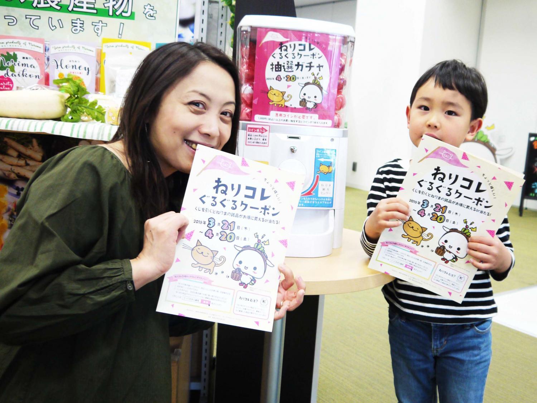 """[父母子女经验记者]""""Nerikore,溜溜地用优惠券""""循环的~。 图片"""