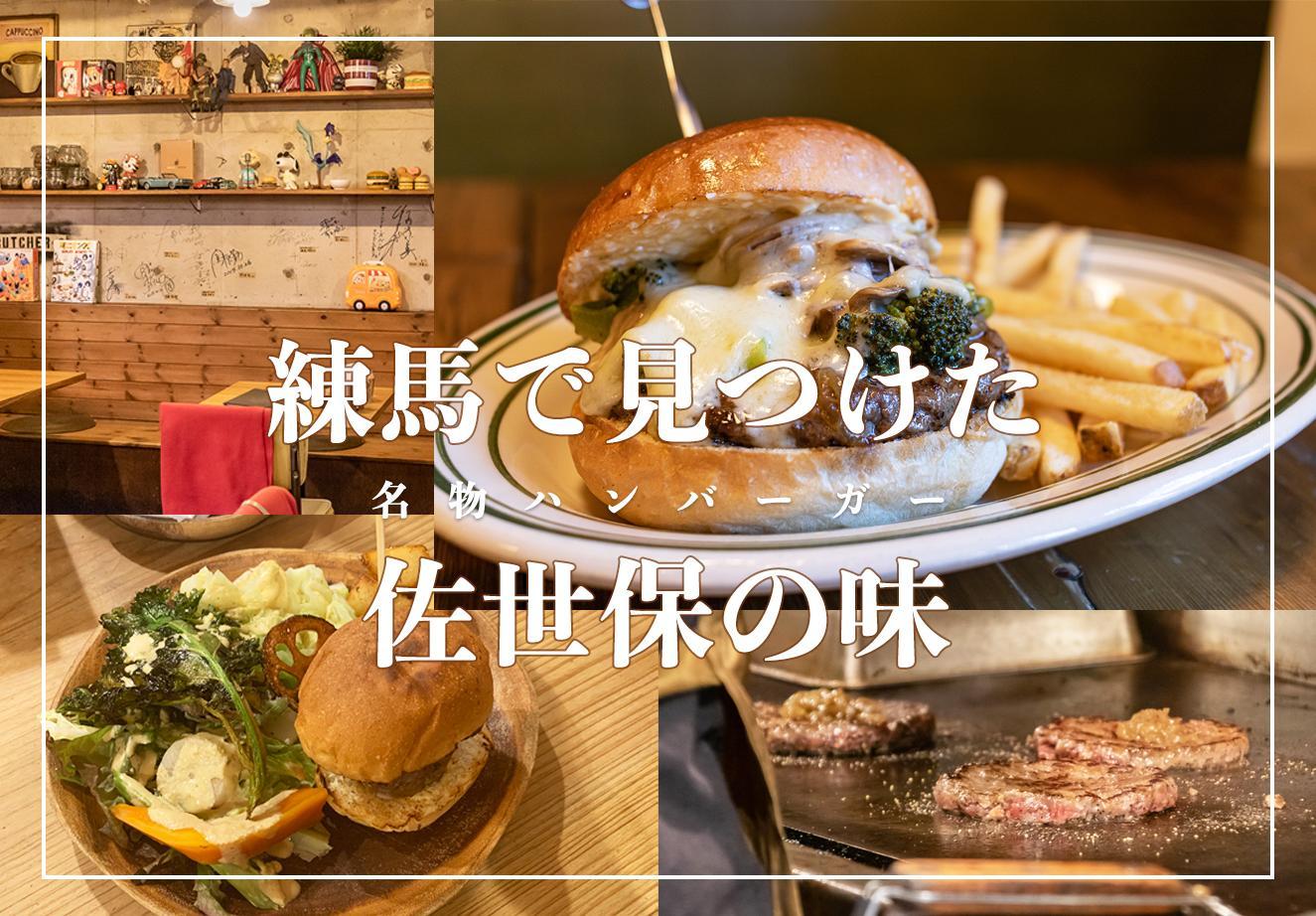 【네리마에서 찾아낸 나가사키】사세보 버거가 그리운 나가사키현 출신 라이터 S의 햄버거 먹으러 돌아다니기 in 네리마 이미지