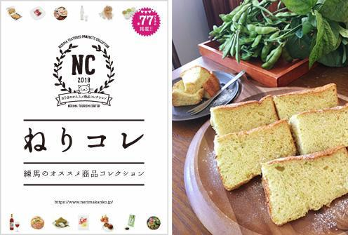 """""""Nerikore"""" authorization! Moist soft and fluffy chiffon cake image"""