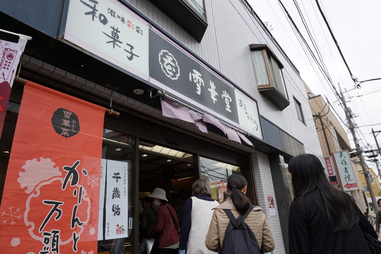 [10:10]雪华堂冰川台商店图片