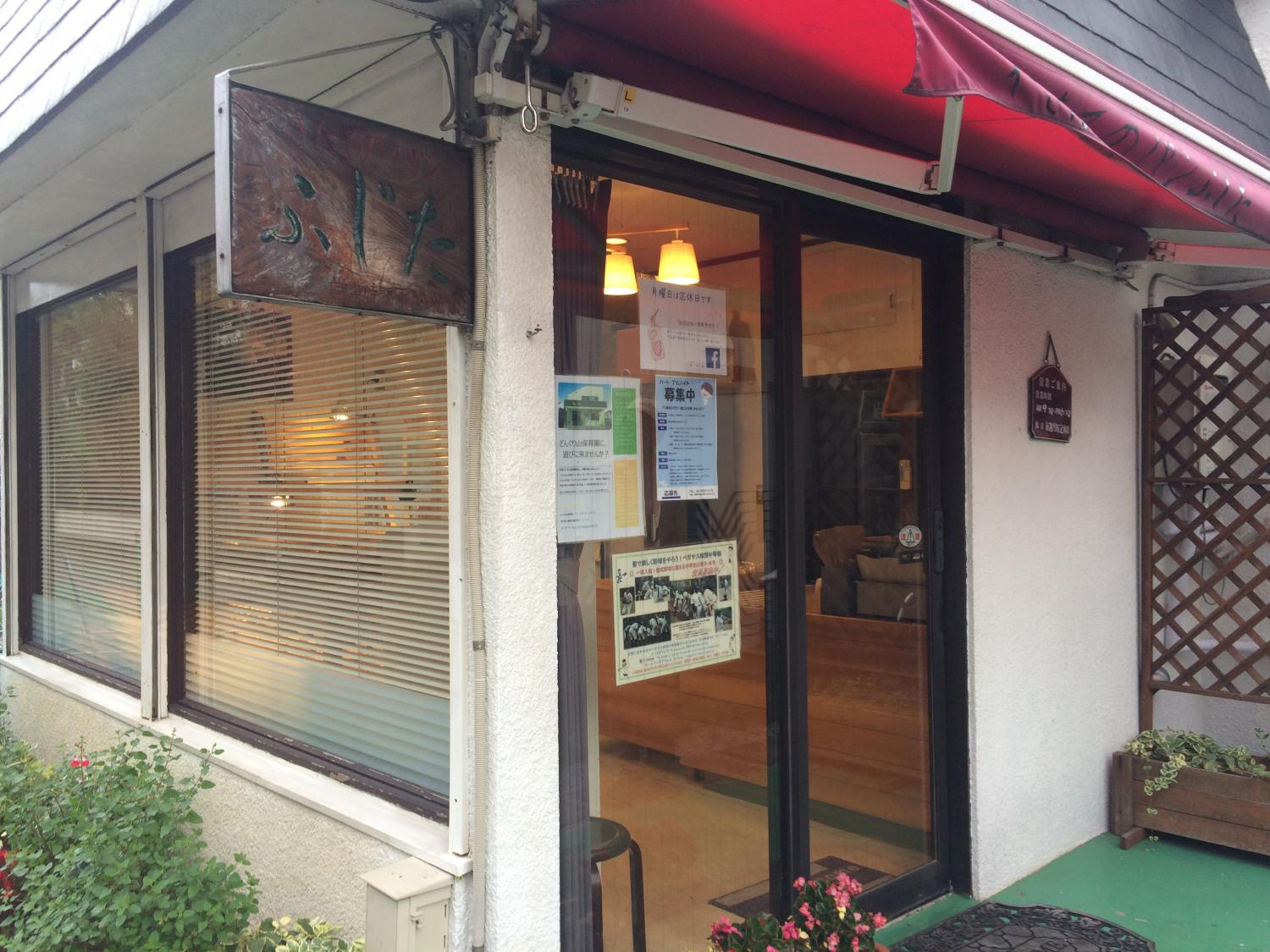 "It is not only Daikanyama and Nakameguro! Good baker is ""bakery fujita"" in Nerima image"