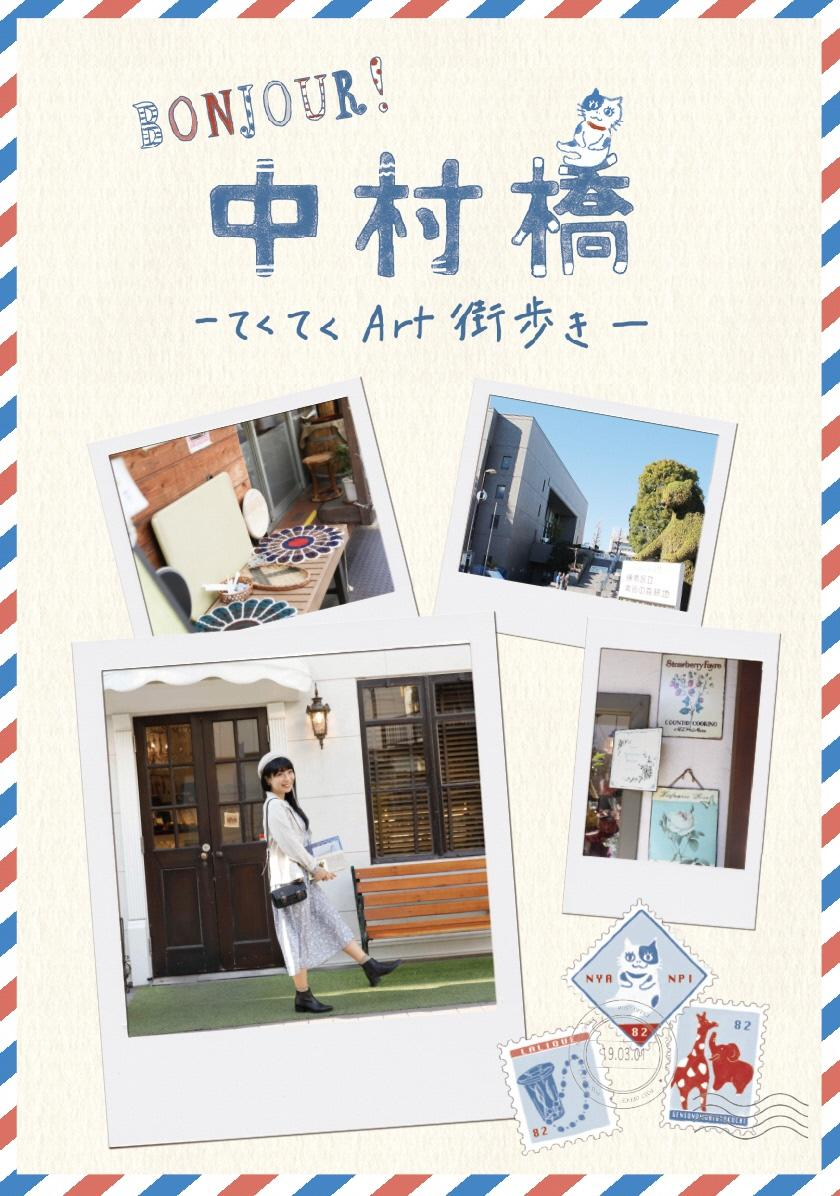 santsu中村橋商店街圖片