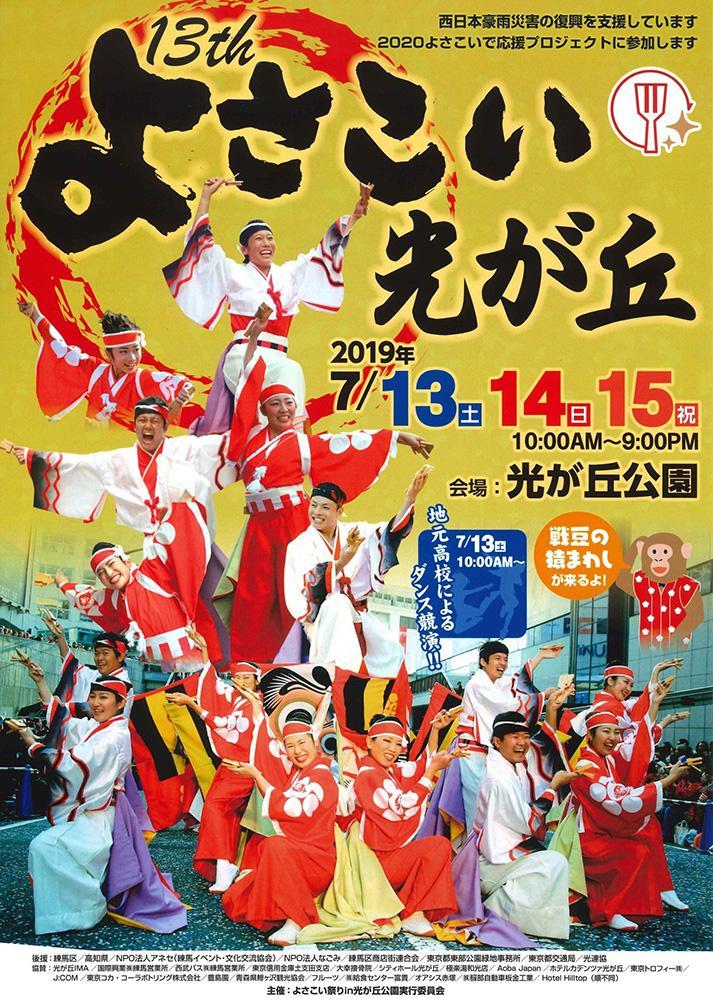 제13회 좋은 점 잉어 축제 in 히카리가오카 공원 상세 정보 이미지
