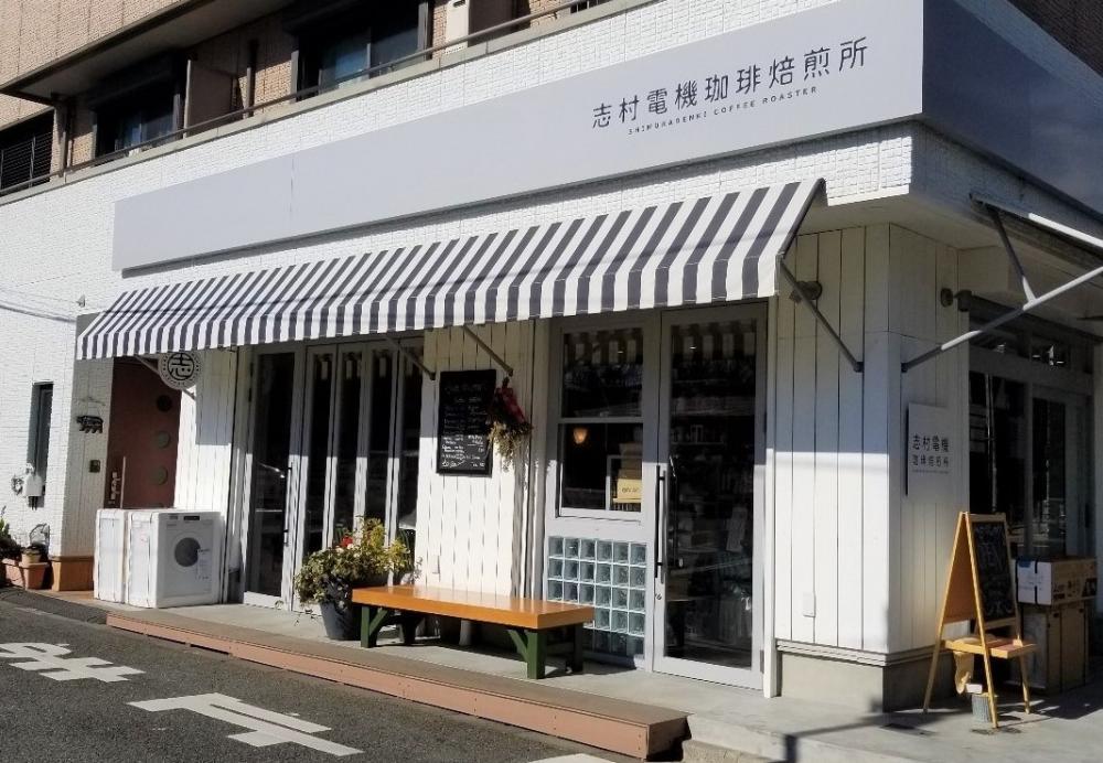Shimura Electric coffee roast place