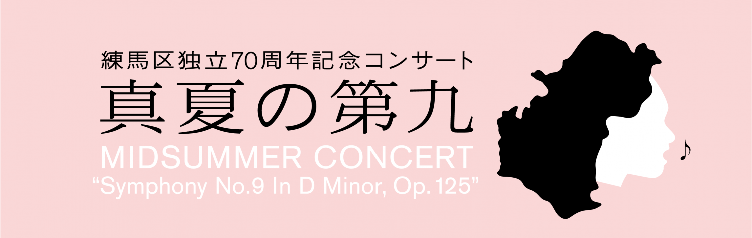 Concert of the 70th anniversary of Nerima-ku independence    The ninth of midsummer
