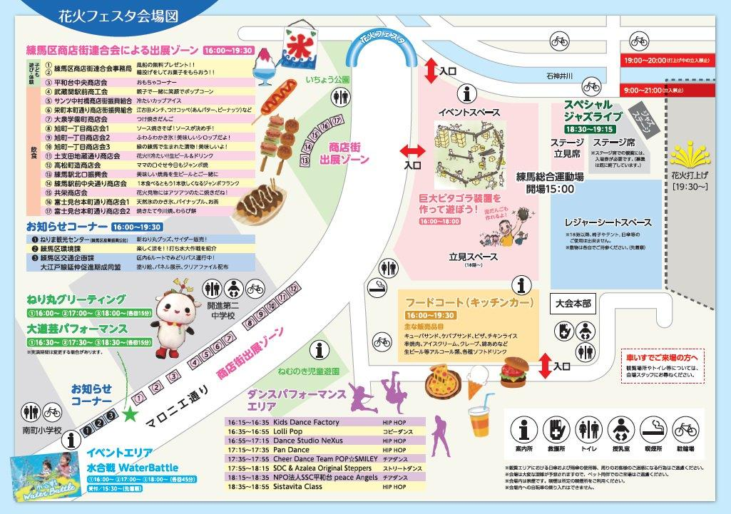 Fireworks Festa (of the 70th anniversary of Nerima-ku independence)